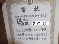 10・6賞状.JPG