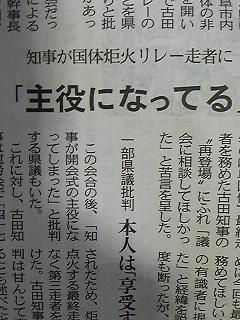 10.17新聞記事.jpg